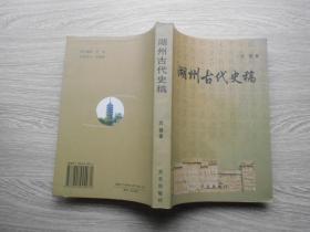 湖州古代史稿(签名赠送本)