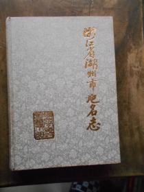 浙江省湖州市地名志
