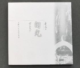 24开连环画:白光(鲁迅著,贺友直绘)