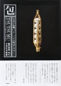 预订 包 日本の伝统パッケージ、その原点とデザイン,日本包装的起源与设计,日文原版