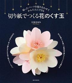 预订 切り纸でつくる花のくす玉: 切ったパーツを贴り合わせてかんたんにできる,日文原版
