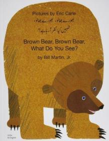 预订 Brown Bear, Brown Bear, What Do You See? 棕熊,棕熊,你看到了什么?英语乌尔都语版