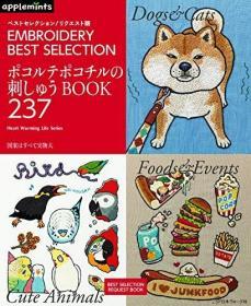 预订 ベストセレクション! リクエスト版 ポコルテポコチルの刺しゅうBOOK237,日文原版