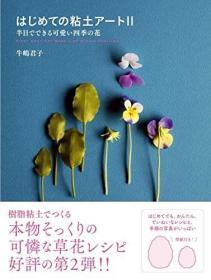 预订 はじめての粘土アートII 半日でできる可爱い四季の花,日文原版
