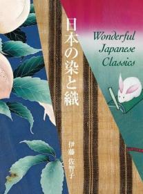 预订 日本の染と织,日文原版