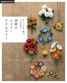 预订 刺しゅう糸で编む かぎ针编み 季节のフラワーアクセサリー,日文原版