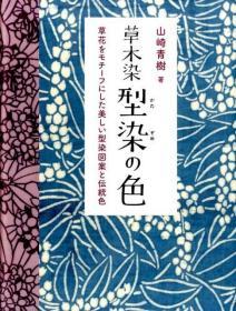 预订 草木染 型染の色 新装版,日文原版