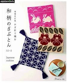 预订 かぎ针で编む 和柄のざぶとん32+8,日文原版