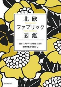 预订 北欧ファブリック図鑑,北欧纺织品图鉴,日文原版