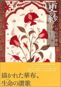 预订 更纱―いのちの华布,日文原版