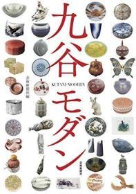 预订 九谷モダン,九谷烧,日文原版
