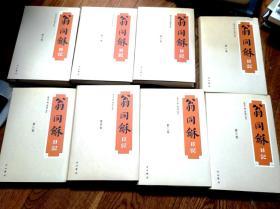 翁同龢日记(共八卷)精装