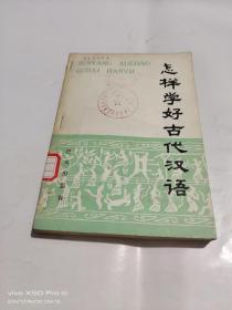 怎样学好古代汉语