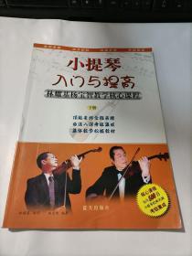 小提琴入门与提高林耀基杨宝智教学核心课程(下)