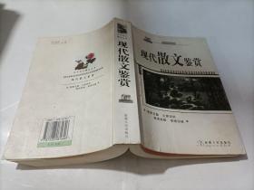古今诗文精品丛书:现代散文鉴赏