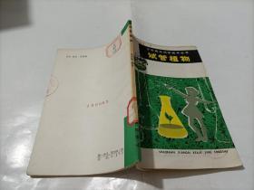 少年现代科学技术丛书    试管植物