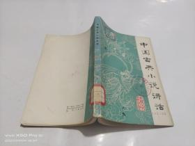 中国古典小说讲话