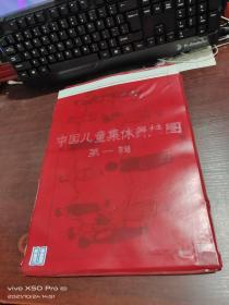 中国儿童集体舞挂图  第一辑  如图   20张合售   护封次