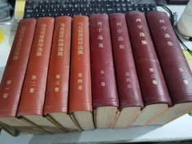 马克思恩格斯选集(第1,2,3,4卷) (1972年一版河南75年1印 ),列宁选集(第1,2,3,4卷)(1972年2版河南74年2印 ),  共8本合售    精装 版权页如图