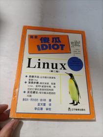 完全傻瓜•Linux(第2版)