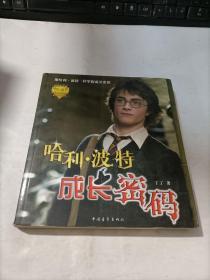 哈利.波特成长密码