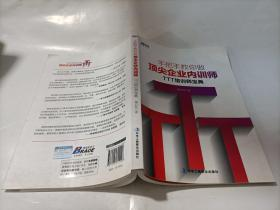 手把手教你做顶尖企业内训师:TTT培训师宝典