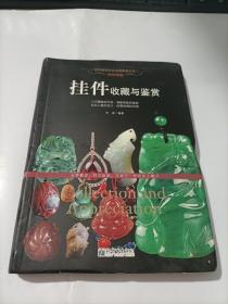 怡情雅趣:挂件收藏与鉴赏