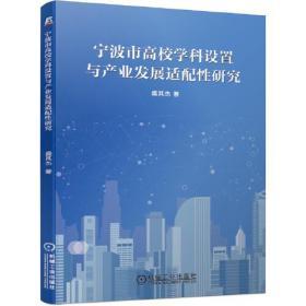 宁波市高校学科设置与产业发展适配性研究