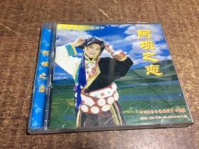 光盘   阿坝之恋--西藏百灵鸟 班玛初 【架一二七】