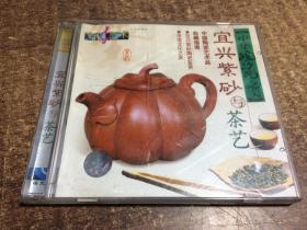 光盘   宜兴紫砂与茶艺 【架一二七】