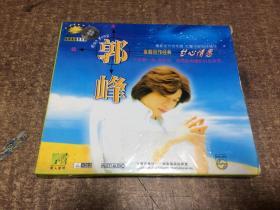 CD光盘 郭峰 甘心情愿 【架一 一七】