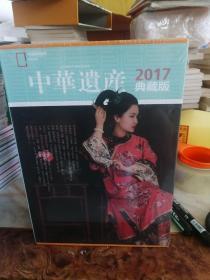 正版全新 未开封 中华遗产 2017  全年12期全 典藏版