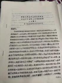 李益三同志在全国日用陶瓷科技工作会议上的总结讲话