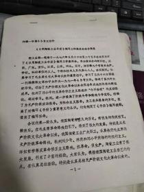 日用陶瓷工业手册 编写工作座谈会综合简报