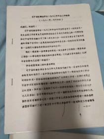 辽宁省硅酸盐学会1980年年会工作报告
