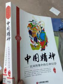 中国精神:民间图像中的信仰幻影