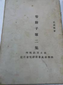 零余子第二集 由太原赴杭州科学教员署期研究会日记