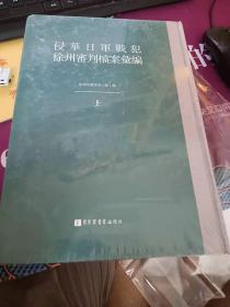 侵华日军战犯徐州审判档案汇编上册
