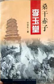 桑干赤子李玉堂(仅1000册)库存未阅无字迹