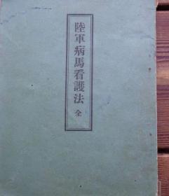 陆军病马看护法 1939年印行