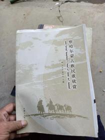 察哈尔蒙古族民歌欣赏 毛边本