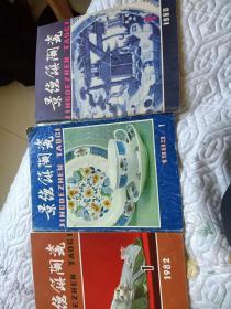 景德镇陶瓷1980 1982 1983 3本