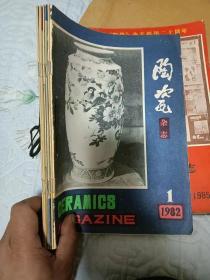 陶瓷杂志(1982年全年第1-6期)