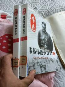 秦基伟战争日记(上、下)