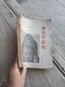 华南师范学院地理丛书之二 地形学原理(第一册