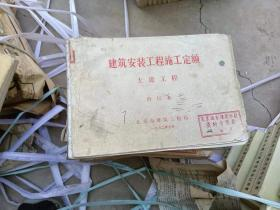 建筑安装工程施工定额 土建工程 合订本''