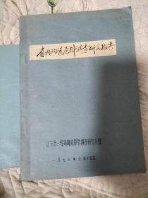 省内陶瓷原料调查研究报告