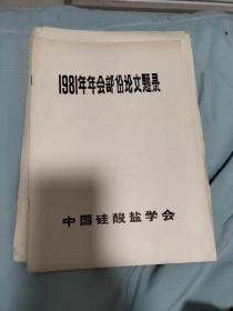 1981年年会部分论文题录 中国硅酸盐学会