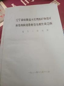 辽宁省硅酸盐水泥熟料矿物组成和结构构造普查总结廉论黄芯料