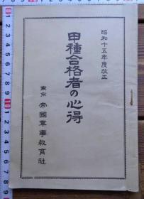 甲种合格者心得【东京帝国军事教育1940年】